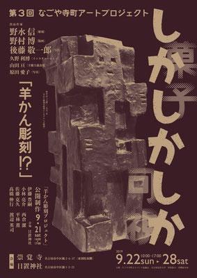 なごや寺町アートプロジェクト2019「しかしかしか」チラシ/ポスター