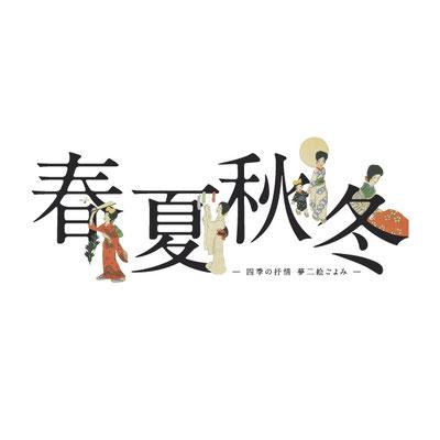 展覧会 竹久夢二の春夏秋冬 タイトル