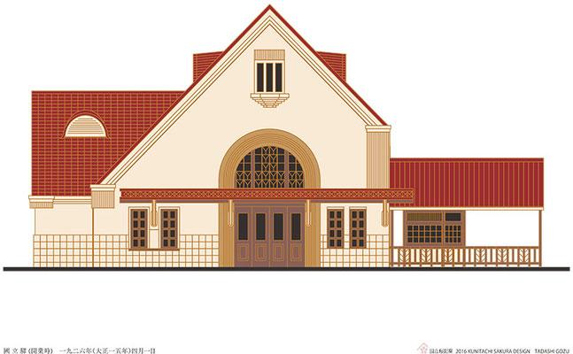 「国立駅 開業時」イラスト 国立桜図案 2014