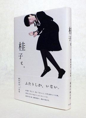 Book Design - 国 立 桜 図 案 -...
