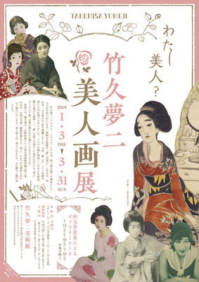 竹久夢二美術館 竹久夢二美人画展 チラシ 2019