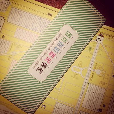 国立空想観光案内 国立桜図案 2012