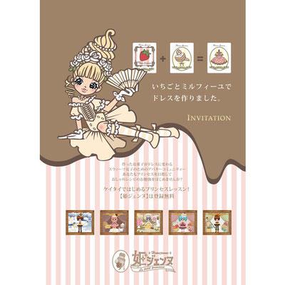 ソーシャルアプリ「スイーツきせかえ姫ジェンヌ」 広告デザイン キャラクターデザインmoti 株式会社ヤマハミュージックメディア