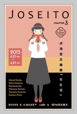 点滴堂 企画 「女生徒3」 展  メインビジュアル