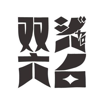 ジャパノロ双六 タイトルロゴ