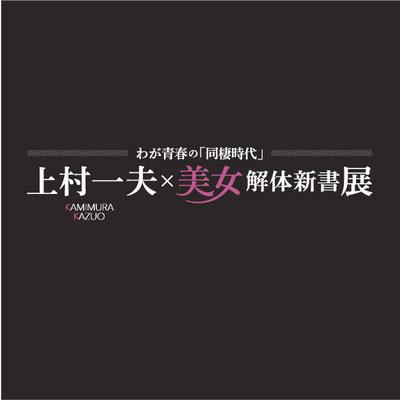 展覧会 上村一夫×美女解体新書 タイトル