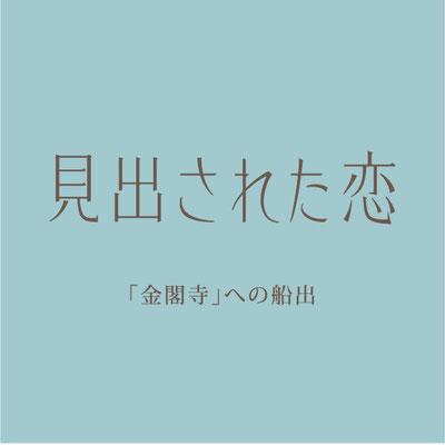 書籍 見出された恋 タイトル