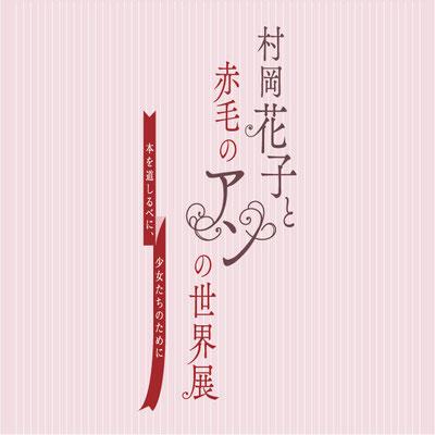 展覧会 村岡花子と赤毛のアンの世界展 タイトル