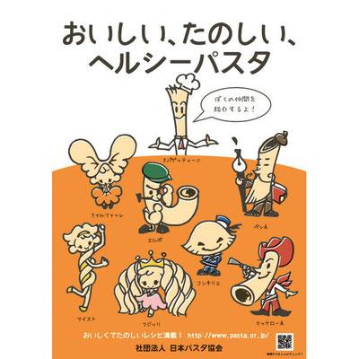日本パスタ協会 ポスター
