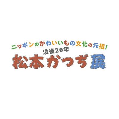 展覧会 松本かつぢ展 タイトル