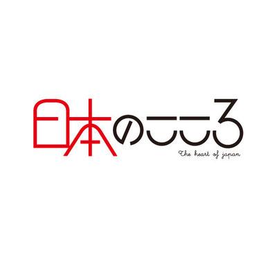日本のこころ ロゴマーク (財) 国民精神研修財団 2007