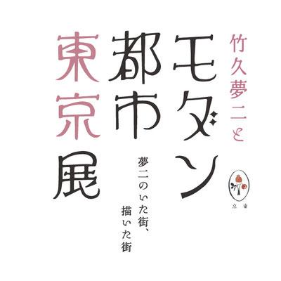 展覧会 モダン都市東京展 タイトル