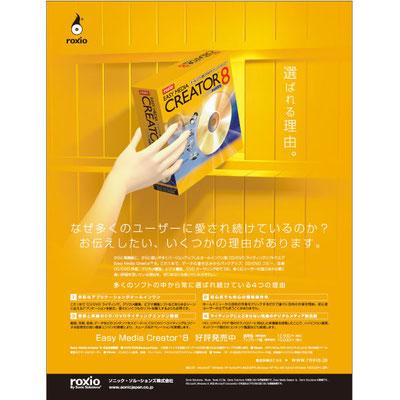 roxio「CREATOR」 雑誌広告デザイン