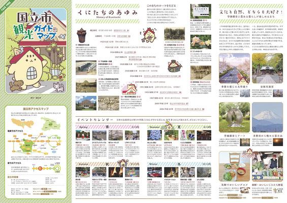 「国立市観光ガイドマップ」デザイン制作 イラスト/茶谷怜花 国立市 2017