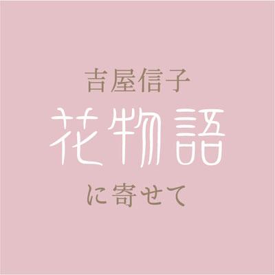 展覧会 花物語 タイトル
