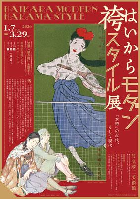 竹久夢二美術館 はいからモダン袴スタイル展 2020