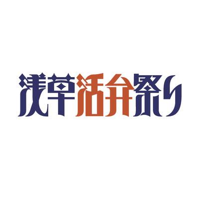 イベント 浅草活弁祭り タイトル