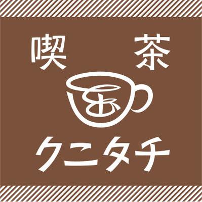 「喫茶クニタチ」ロゴマーク 国立本店 2016