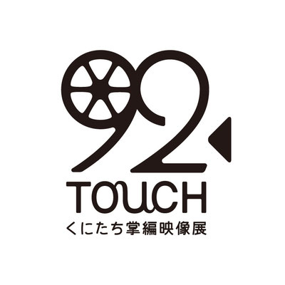 92TOUCH 掌編映画祭 ロゴマーク 2015