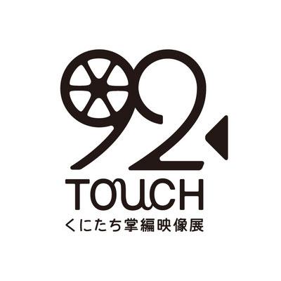 「92TOUCH 掌編映画祭」ロゴマーク くにたちアートビエンナーレ2015