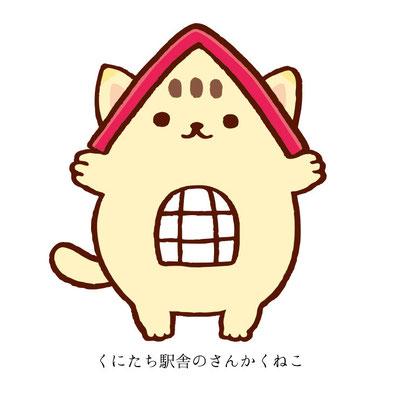 国立マスコットキャラクター「くにニャン」キャラクターデザイン/茶谷怜花 くにたち観光まちづくり協会