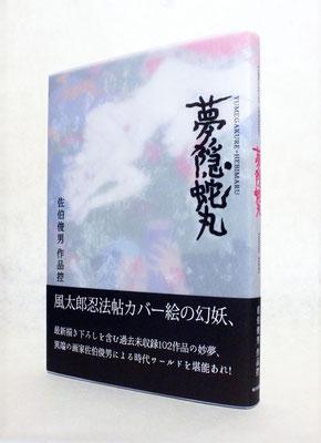 夢隠蛇丸 佐伯俊男作品控 【普及版】