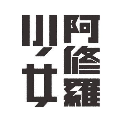 映画 阿修羅少女 タイトル