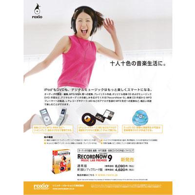 roxio「RecordNow9」 雑誌広告デザイン