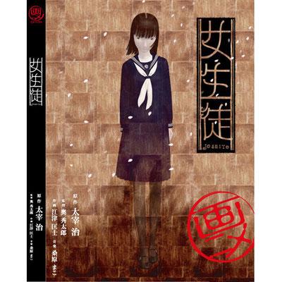 画二メ「女生徒」 作画 東映アニメーション