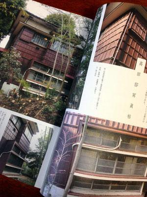 旧高田邸と国立大学町