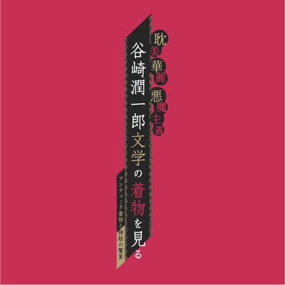 展覧会 谷崎潤一郎文学の着物を見る展 タイトル