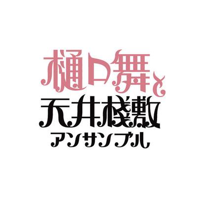 「樋口舞と天井桟敷アンサンブル」ロゴタイプ 2012