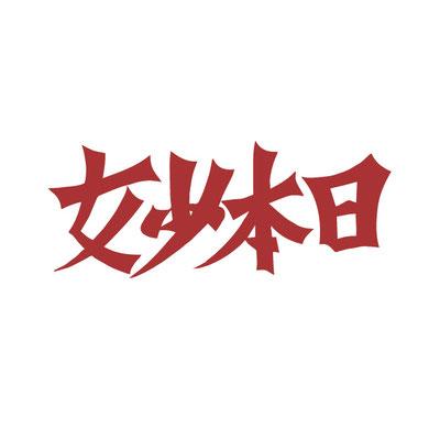 日本少女 タイトルロゴ