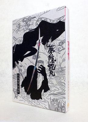 夢隠蛇丸 佐伯俊男作品控 【愛蔵版】限定100部