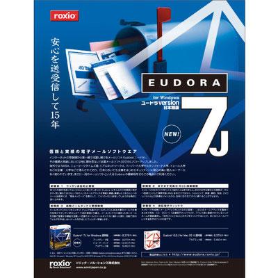 roxioEUDORA7」 雑誌広告デザイン