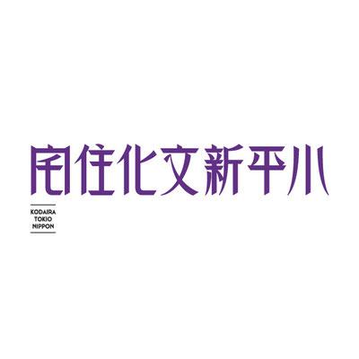 小平新文化住宅 栞 タイトル