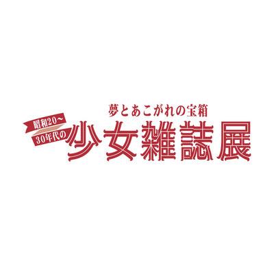 展覧会 少女雑誌展 タイトル