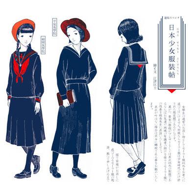 「女学生服装帖」 淑女社