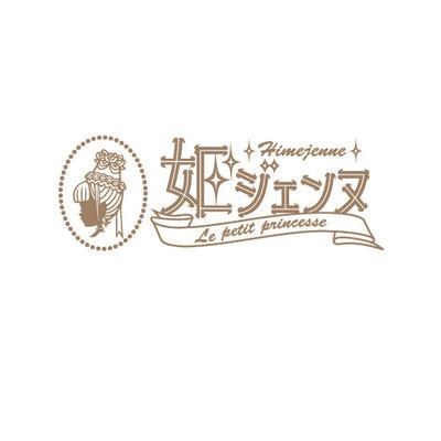 ソーシャルアプリ 「姫ジェンヌ」 ロゴマーク ヤマハミュージックメディア 2009