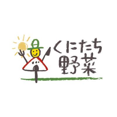 「くにたち野菜」 ロゴマーク 国立市 2013