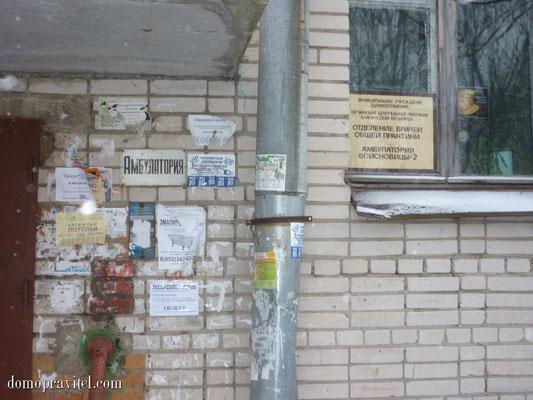 Амбулатория в Новом Учхозе