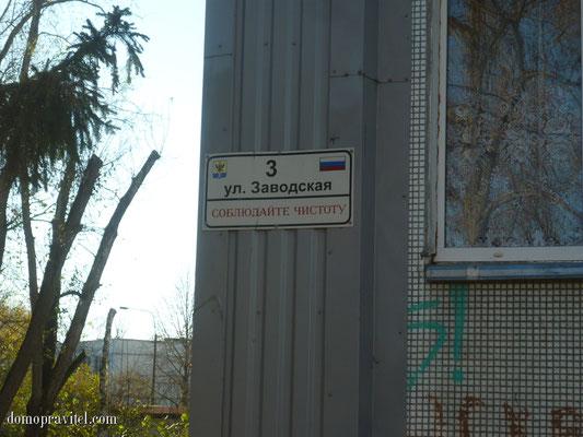 Гатчина, Заводская 3
