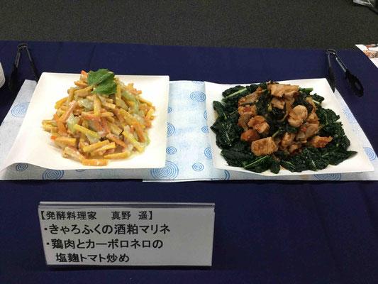 発酵料理家、真野遥さんが考案した料理2品。