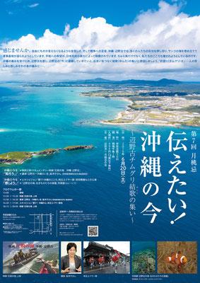 伝えたい!沖縄の今 〜辺野古チムグリ結歌(ユンタ)の集い〜 ポスター/A2