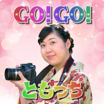 長崎県広報誌 GOGOともっち