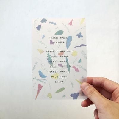 詩のカードは初回特典ですのよ