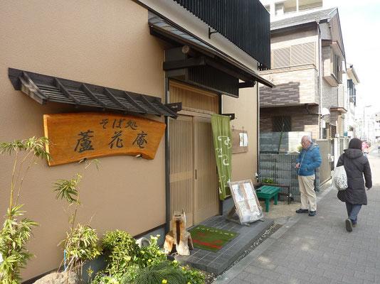 昼食は蕎麦処「蘆花庵」で