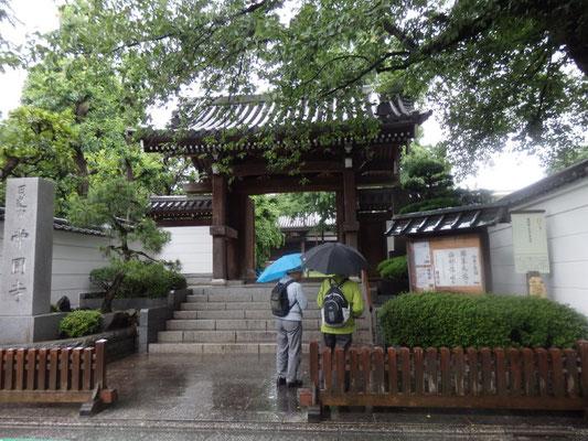 常圓寺山門