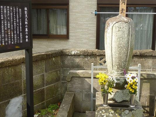 貞松院住職になった元国定忠治の子分、板割の浅太郎の墓