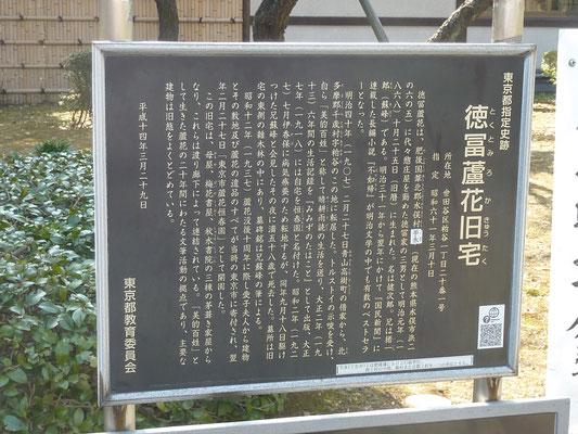 徳冨蘆花旧宅(東京都指定史跡)説明板